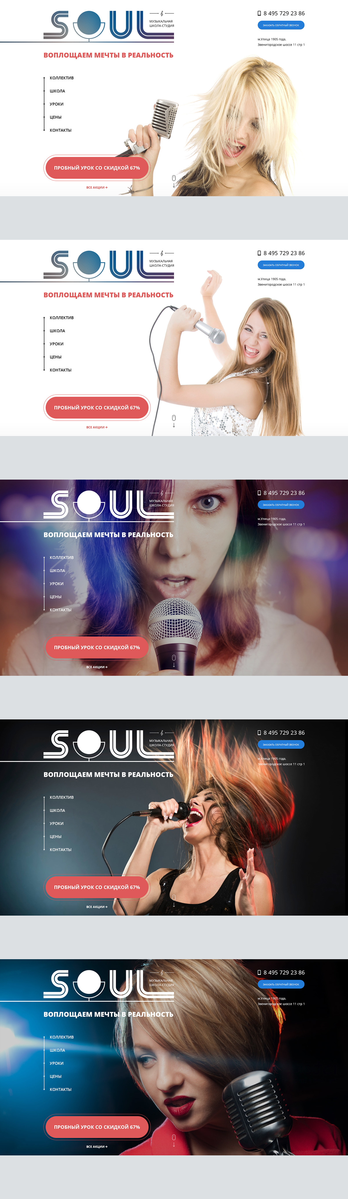 soul-1-3-main-first-screens