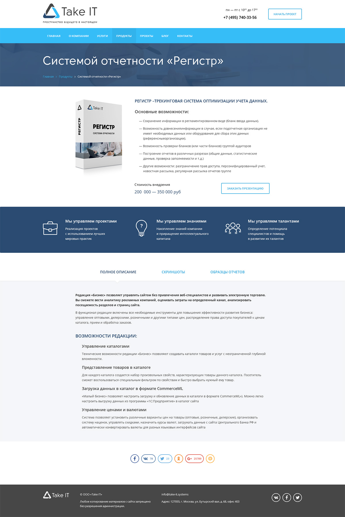 Как проверить рекламную компанию сайта компания дон воронеж официальный сайт